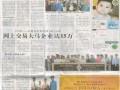 《南洋商报》:中国-东盟自由贸易网成立6年,网上交易大马企业达15万
