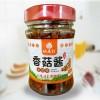 传统工艺 荆门特产 仙居红 香菇酱210g