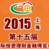 2015(上海)第十五届投资理财金融博览会