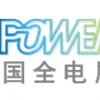 E-Power 2019 第19届中国国际电力电工设备暨智能电网展览会