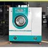 厂家直销CE、ISO9001 认证全自动干洗机