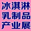 2020中国国际冰淇淋、乳制品产业及技术设备展览会