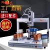 全自动螺丝机厂家直销螺母自动拧紧机双工位全自动锁螺母机