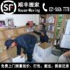 顺丰物流 上海顺丰国际搬家公司 上海顺丰物流公司