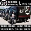  上海顺丰搬家物流公司 我们的口号是 诚信第一 服务至上
