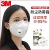 3M牌口罩 950v 防尘口罩 防尘防雾霾 过滤效率95%