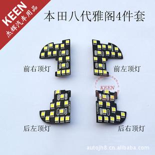 本田雅阁八代专用led阅读灯室内灯高品质原装位4件套