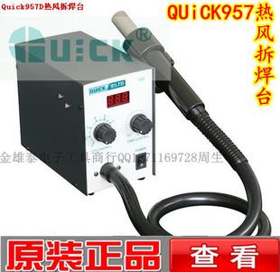 原装正品quick-957d快克数显集成电路拔放台热风台拆焊台信息