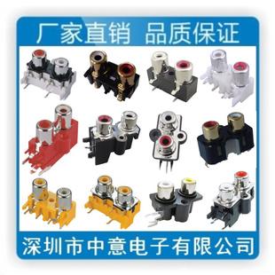 深圳中意电子视音频座系列双孔,单孔音频座av座rca插座信息