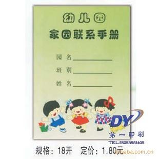 幼儿园家园联系手册对家长可用1学期封面彩印24张信息